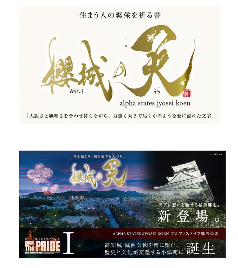 マンションコンセプト『櫻城の天』