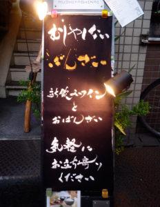 中華料理『むしやしない』イベント看板
