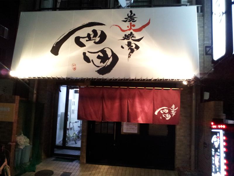『炭火焼肉 西田』看板、ロゴ2
